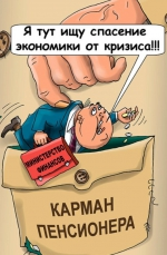 karman_pensionera - КПРФ